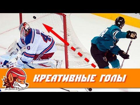 10 самых КРЕАТИВНЫХ голов в истории НХЛ