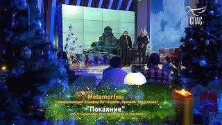 «ПОКАЯНИЕ» - METAMORFOSI (ИРАКЛИЙ ПИРЦХАЛАВА И СХИАРХИМАНДРИТ СЕРАФИМ (БИТ-ХАРИБИ))