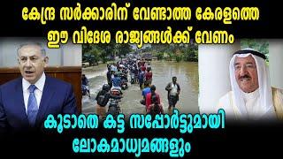 കേരളത്തിന് പിന്തുണയുമായി ലോകരാഷ്ട്രങ്ങൾ | Kerala Floods 2018 | Oneindia Malayalam