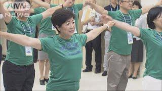2020年東京オリンピックの開会式は24日からちょうど3年後です。東京都庁...