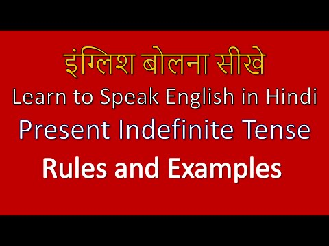 Simple Present Tense Examples, Definition, Formulas, Rules