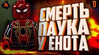 СМЕРТЬ ПАУКА В СЕРИАЛЕ ДЕТСТВА!  (The LEGO Ultimate spider man: No more part 2)