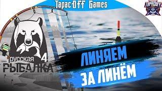 Російська Рибалка 4 # Рибалка з ТарасOFF GAMES # Досвід або гроші? # Стрім