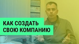№224 - Как создать свою компанию по разработке программного обеспечения в России?