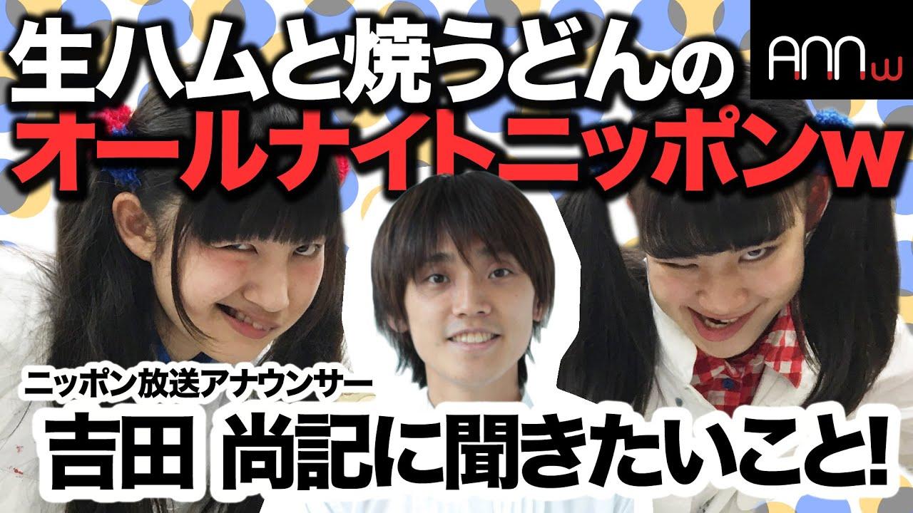 アナウンサー ニッポン 放送