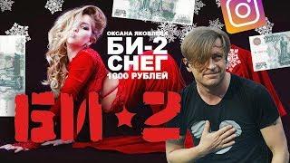 Instagram / Оксана Яковлева, БИ-2, снег и 1000 рублей
