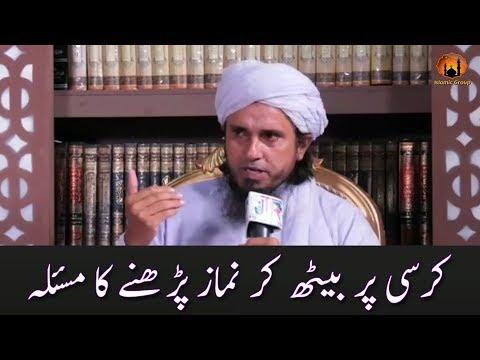 Kursi Par Bethke Namaz Padhne Ka Masla | Mufti Tariq Masood [IMPORTANT]