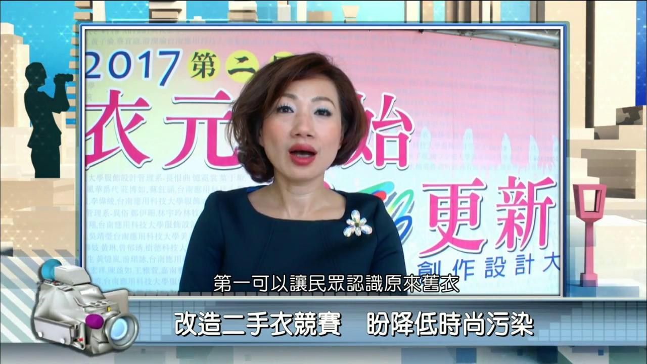 2016年12月21日PeoPo公民新聞報 - YouTube