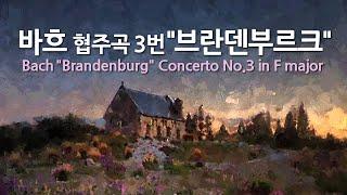 바흐 브란덴부르크 협주곡 3번 G장조 | Bach-Br…