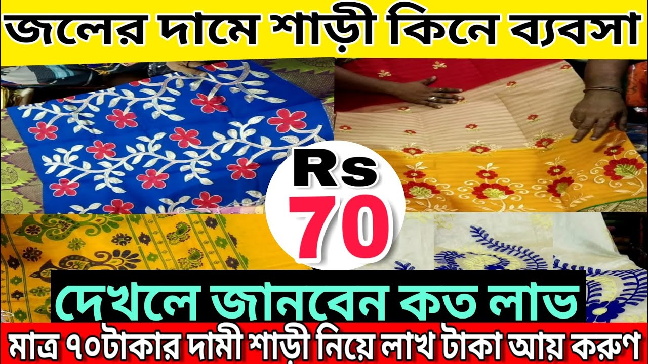 মাত্র ৭০টাকায় পশ্চিমবঙ্গের দামী বিখ্যাত শাড়ী কমদামে কিনে ব্যবসা করুণ |Kolkata Latest Saree Shantipur