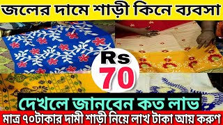 মাত্র ৭০টাকায় পশ্চিমবঙ্গের দামী বিখ্যাত শাড়ী কমদামে কিনে ব্যবসা করুণ  Kolkata Latest Saree Shantipur