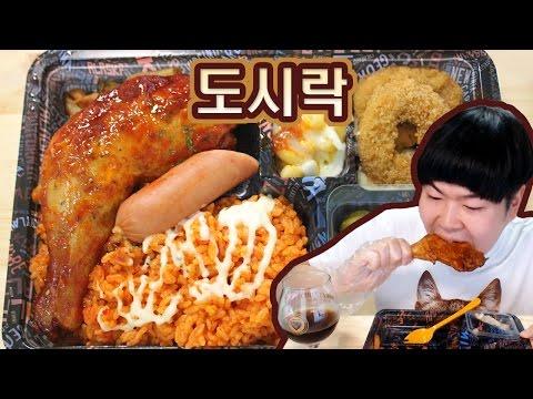 [용사] 4500원?!?! 완전크닭 도시락 먹방입니다!!