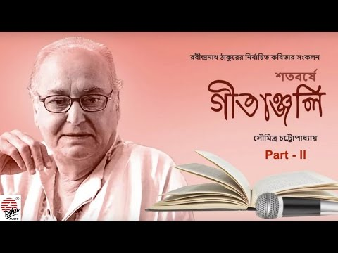 Shatoborshey Gitanjali - Part 2 | Soumitra Chattopadhyay | Tagore Poetry Collection