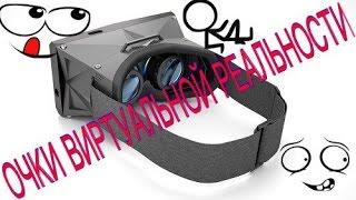 КАК СДЕЛАТЬ ОЧКИ ВИРТУАЛЬНОЙ РЕАЛЬНОСТИ - РЕМЕСЛО #2(КАК СДЕЛАТЬ ОЧКИ ВИРТУАЛЬНОЙ РЕАЛЬНОСТИ - РЕМЕСЛО #2 Видео о том,как сделать очки виртуальной реальности..., 2016-03-07T18:40:31.000Z)