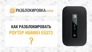 Разблокировка 4G WiFI-роутера МТС 828F/FT (Huawei E5373)(Процесс разблокировки 4G WiFI-роутера МТС 828F/FT (он же Huawei E5373). Получить код разблокировки: http://plati.ru/asp/pay.asp?id_d=182041..., 2014-11-25T15:00:35.000Z)