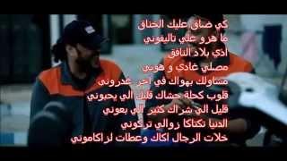 Balti chafouni zawali ft Akram Mag parole lyrice