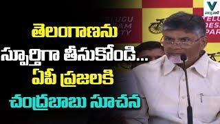 Chandrababu Advise to AP Public | Telugu News Latest | Telangana News Live | YS Jagan | Vaartha Vani