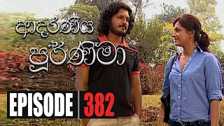 Adaraniya Poornima | Episode 382 10th December 2020 Thumbnail