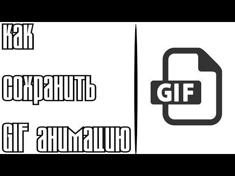 как сохранить GIF анимацию ?