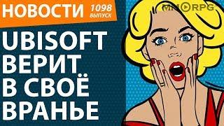 Ubisoft верит в своё вранье. Новости