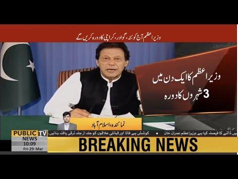 PM Imran khan will visit Quetta, Karachi and Gwadar Today