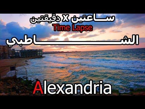 غروب الشمس كازينو الشاطبي - الأسكندرية - مصر