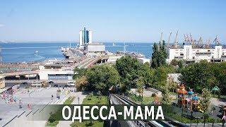 Одесса.Жемчужина у моря.Экскурсия по городу