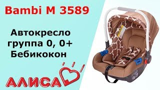 видео Купить детские автокресла группы 0-0+