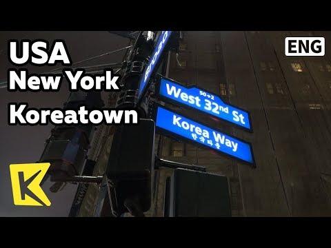 【K】USA Travel-New York[미국 여행-뉴욕]뉴욕 중심의 코리아타운/Koreatown/West 32nd/Manhattan