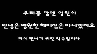 졸업식 축가 (애가) - 이젠 안녕(015B)