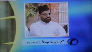 Murder of another innocent Ahmadi Mr Nehmatullah of District Narawal, Pakistan