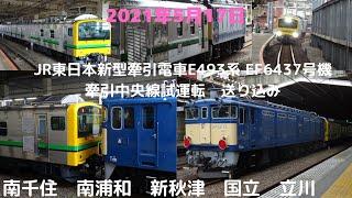 2021年5月17日JR東日本新型牽引車E493系 中央線内EF64 37号機牽引試運転 南千住 南浦和 新秋津 国立 立川