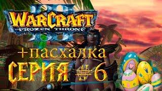 Осколки альянса - 6 серия. ПАСХАЛКА прохождение WarCraft 3 Frozen Throne 1080 P