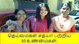 Deivamagal Sathya Priya - 10 Amazing Facts About Vani Bhojan