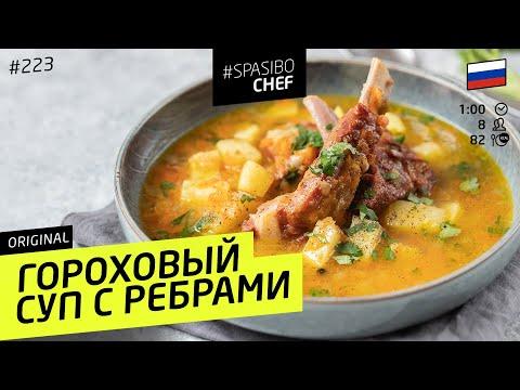 Секрет приготовления самого вкусного ГОРОХОВОГО СУПА - рецепт шеф-повара Ильи Лазерсона