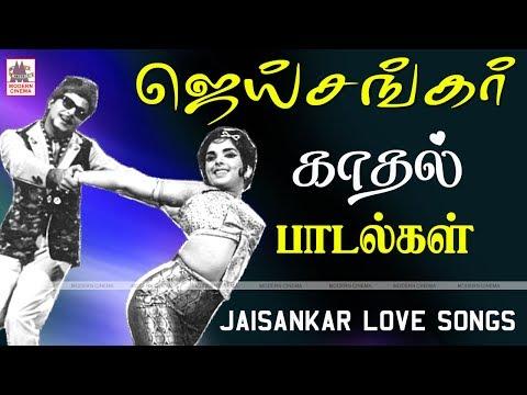 Jai Shankar Love Songs  ஜெய்சங்கர் இனிய காதல் பாடல்கள்