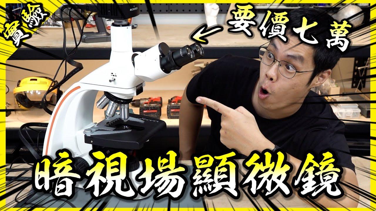 顯微亂看EP.2!升級過後的暗視場顯微鏡能看的到塵蟎嗎?【胡思亂搞】