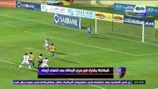 الحريف - محمد حلمي يحذر لاعبي الزمالك واخر اخبار القلعة البيضاء