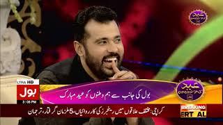 Nabeel Zafar Interesting Comments On Pakistani Movies  | Eid Ki Kushyon Mein BOL