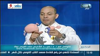 #القاهرة_والناس علاج البنات من سن الطفولة إلى المراهقة إلى النضوج مع الدكتور سيد الأخرس في #الدكتور
