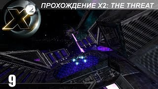 Прохождение X2: The Threat - Финал! - #9