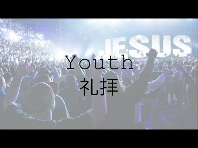 2020/05/03 ユース礼拝「神の家族」マタイ6:31~32