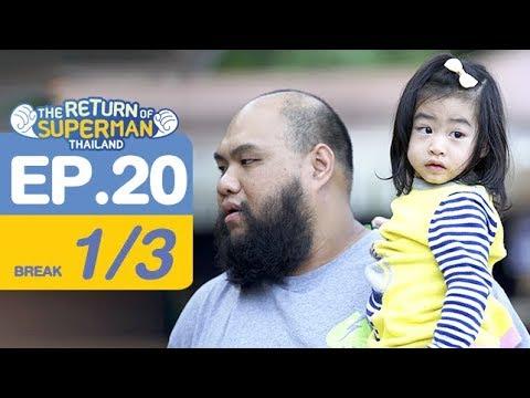 The Return of Superman Thailand - Episode 20 ออกอากาศ 5 สิงหาคม 2560 [1/3]