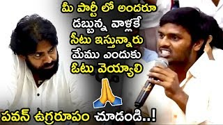 See Pawan Kalyan Reaction When This Student Asked About Seat Allotment In Janasena || TETV