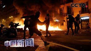 [中国新闻] 西班牙加区示威活动持续 警方逮捕128人 | CCTV中文国际
