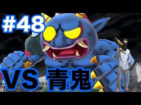"""#48【妖怪ウォッチ1 For Nintendo Switch】""""青鬼""""を退治しぶっ壊ーす!出現方法も丁寧に解説します!【最新作の攻略実況プレイ】"""
