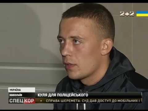 Стрілянина в Миколаєві