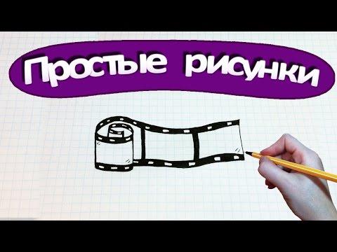 Как нарисовать фотопленку