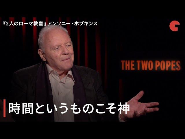 『2人のローマ教皇』アンソニー・ホプキンス単独インタビュー「時間というものこそ神」