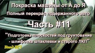 Покраска машины от А до Я. Полный перекрас подержанного авто. Часть #11 - шлифовка детали под грунт